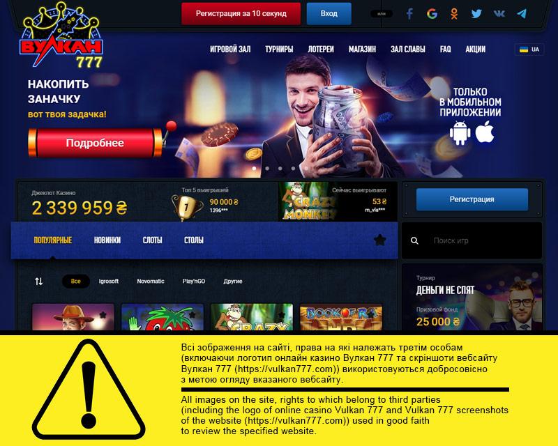 Офіційний вебсайт онлайн казино Вулкан 777 Україна