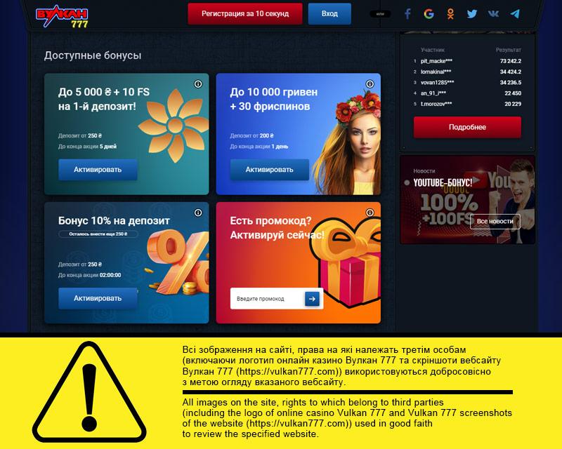 Бонуси та акції онлайн казино Вулкан 777 Україна