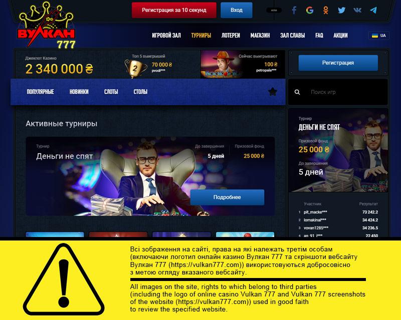 Прогрмама лояльності онлайн казино Вулкан 777 Україна